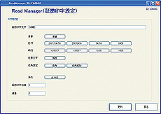Read Manager画面イメージ
